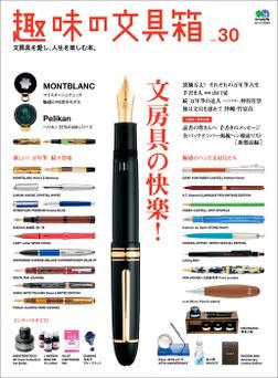 趣味の文具箱 Vol.30-電子書籍