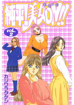 純平!美女ON!! vol.2-電子書籍