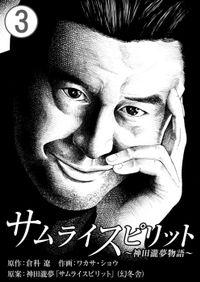 サムライスピリット~神田瀧夢物語~ 3巻