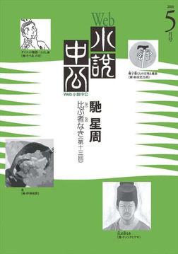 Web小説中公 比ぶ者なき 第13回-電子書籍