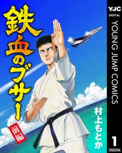 鉄血のブサー 前編-電子書籍