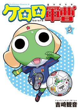 ケロロ軍曹(5)-電子書籍