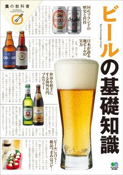 ビールの基礎知識-電子書籍