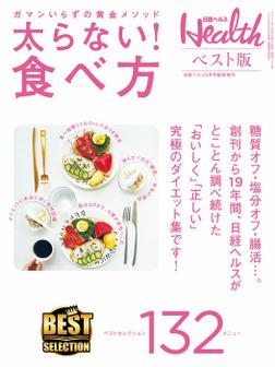 日経ヘルス ベスト版 太らない!食べ方-電子書籍