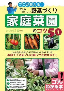プロが教える!安心&おいしい野菜づくり家庭菜園のコツ50-電子書籍