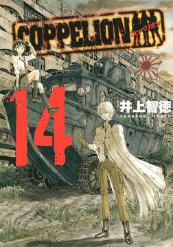 COPPELION 14-電子書籍