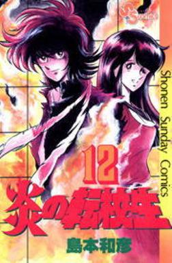 炎の転校生(12)-電子書籍
