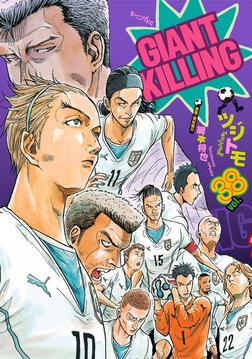 GIANT KILLING(38)-電子書籍