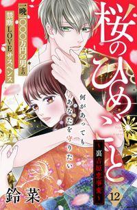 桜のひめごと ~裏吉原恋事変~ 分冊版(12)