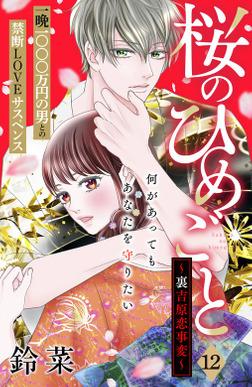 桜のひめごと ~裏吉原恋事変~ 分冊版(12)-電子書籍
