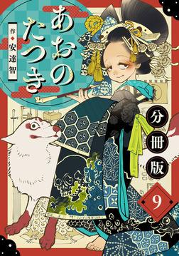 あおのたつき【分冊版】9-電子書籍