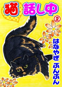 猫話し中 2-電子書籍