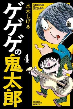 ゲゲゲの鬼太郎(4)-電子書籍