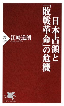 日本占領と「敗戦革命」の危機-電子書籍