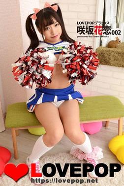 LOVEPOP デラックス 咲坂花恋 002-電子書籍