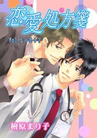 恋愛処方箋 Vol.5+6+7