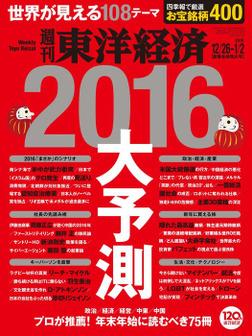 週刊東洋経済 2015年12月26日-2016年1月2日新春合併特大号-電子書籍