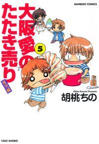 大阪愛のたたき売り 育児編 (5)