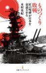 ものつくり敗戦―「匠の呪縛」が日本を衰退させる