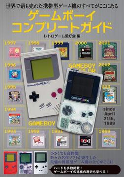 ゲームボーイコンプリートガイド-電子書籍