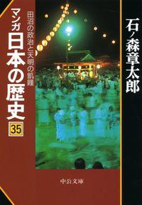 マンガ日本の歴史35 田沼の政治と天明の飢饉