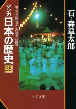 マンガ日本の歴史35 田沼の政治と天明の飢饉-電子書籍