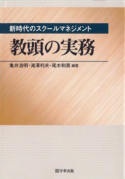 新時代のスクールマネジメント 教頭の実務-電子書籍