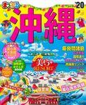まっぷる 沖縄 慶良間諸島'20