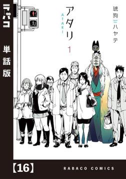 アタリ【単話版】 16-電子書籍