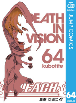 BLEACH モノクロ版 64-電子書籍