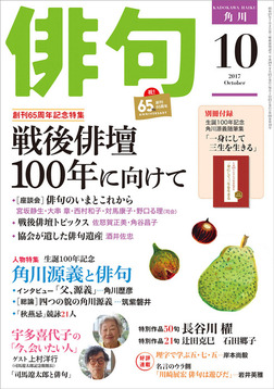 俳句 29年10月号-電子書籍