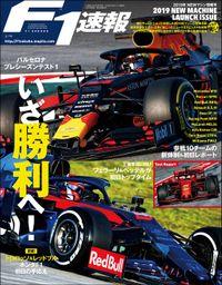 F1速報 2019 NEWマシン情報号