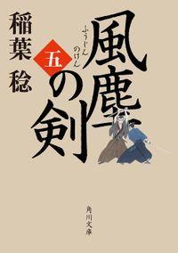 風塵の剣(五)