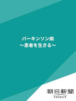 パーキンソン病 ~患者を生きる~-電子書籍