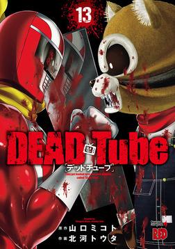 DEAD Tube ~デッドチューブ~ 13-電子書籍