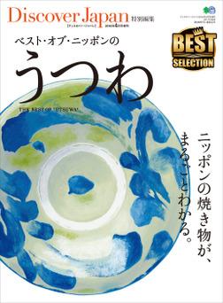 Discover Japan 特別編集 ベスト・オブ・ニッポンのうつわ-電子書籍