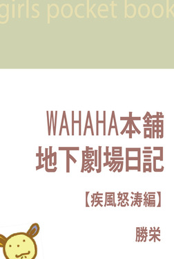 WAHAHA本舗・地下劇場日記【疾風怒涛編】-電子書籍