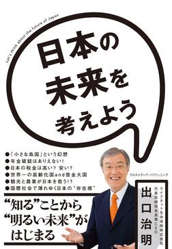 日本の未来を考えよう-電子書籍