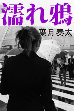 濡れ鴉-電子書籍