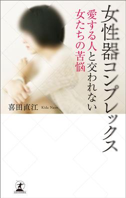 女性器コンプレックス 愛する人と交われない女たちの苦悩-電子書籍