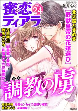 蜜恋ティアラ調教の虜 Vol.24-電子書籍
