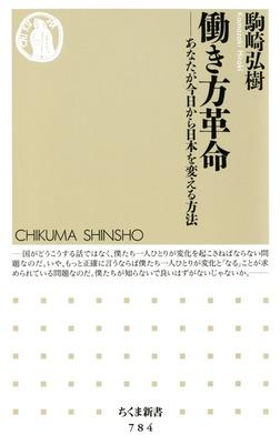 働き方革命 ――あなたが今日から日本を変える方法-電子書籍