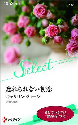 忘れられない初恋【ハーレクイン・セレクト版】-電子書籍