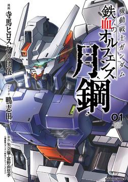 機動戦士ガンダム 鉄血のオルフェンズ 月鋼(1)-電子書籍