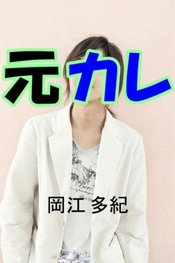 元カレ-電子書籍