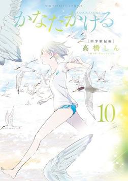 かなたかける(10)-電子書籍