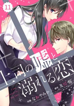 comic Berry's上司の嘘と溺れる恋11巻-電子書籍