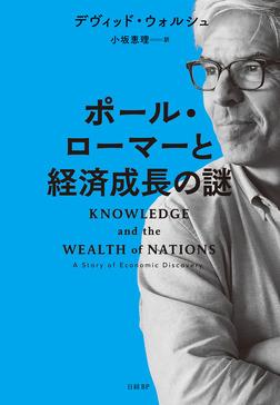 ポール・ローマーと経済成長の謎-電子書籍