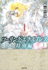 ツーリング・エクスプレス特別編 4巻