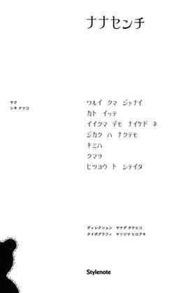 ナナセンチ-電子書籍